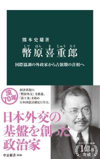 幣原喜重郎 国際協調の外政家から占領期の首相へ