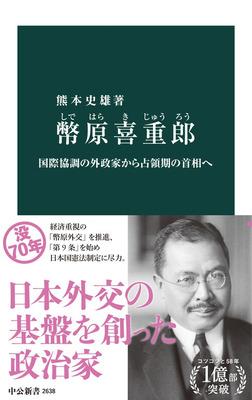 幣原喜重郎 国際協調の外政家から占領期の首相へ-電子書籍