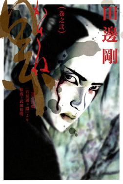 累 巻之弐-電子書籍