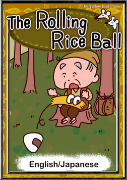 The Rolling Rice Ball 【English/Japanese versions】-電子書籍