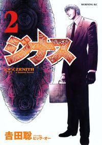 ジナス-ZENITH-(2)
