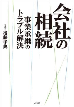 会社の相続 ~事業承継のトラブル解決~-電子書籍