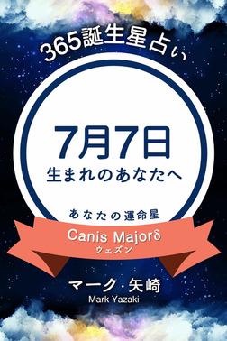 365誕生星占い~7月7日生まれのあなたへ~-電子書籍