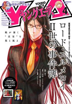 【電子版】ヤングエース 2021年4月号-電子書籍