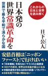 日本発の世界常識革命を世界で最も平和で清らかな国