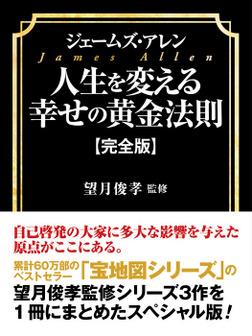 ジェームズ・アレン 人生を変える幸せの黄金法則【完全版】-電子書籍