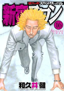 新宿スワン(16)-電子書籍