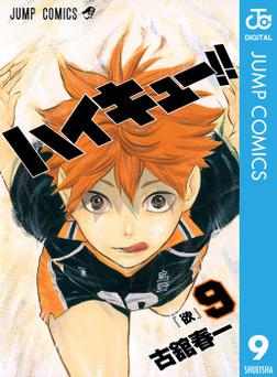 ハイキュー!! 9-電子書籍