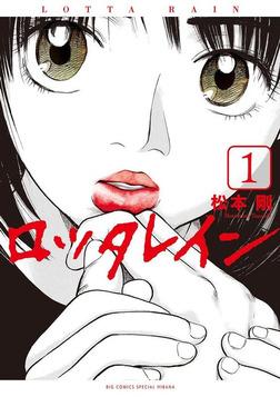 ロッタレイン(1)-電子書籍