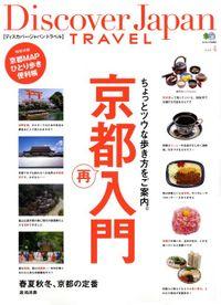 Discover Japan TRAVEL 2012年3月号「京都再入門」