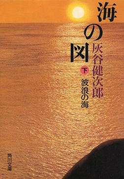 海の図(下) 波浪の海-電子書籍