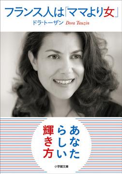 フランス人は「ママより女」-電子書籍