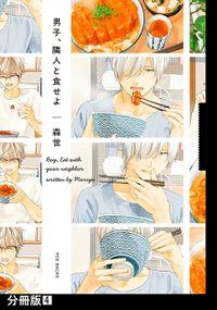 男子、隣人と食せよ【分冊版】(4)