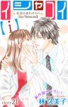 Love Silky イシャコイ【i】 -医者の恋わずらい in/bound- story21