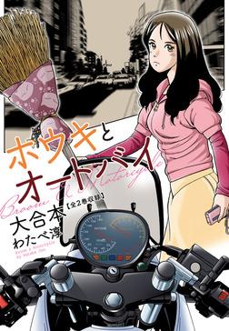 ホウキとオートバイ 大合本(1−2)-電子書籍