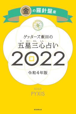 ゲッターズ飯田の五星三心占い金の羅針盤座2022-電子書籍