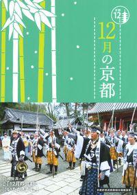 12月の京都