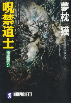 呪禁道士-電子書籍