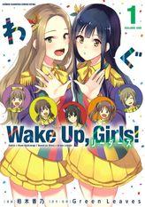 Wake Up, Girls! リーダーズ【試し読み増量版】 / 1