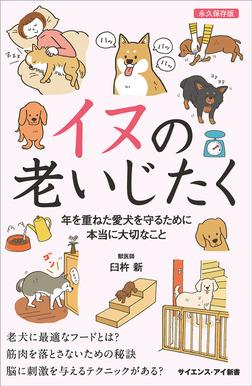 イヌの老いじたく 年を重ねた愛犬を守るために本当に大切なこと-電子書籍