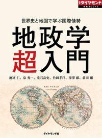 世界史と地図で学ぶ国際情勢 地政学超入門