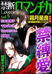 禁断LoversロマンチカVol.005禁縛愛