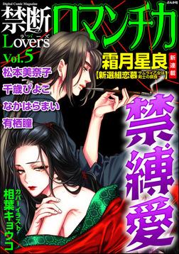 禁断LoversロマンチカVol.005禁縛愛-電子書籍
