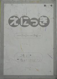 TALKEN絵日記43冊目