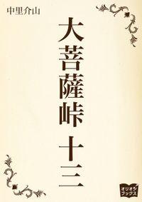 大菩薩峠 十三