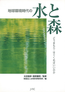 地球環境時代の水と森 : どうまもり・はぐくめばいいのか-電子書籍