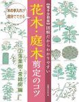 【電子分冊版】図解だからわかりやすい 花木・庭木剪定のコツ(――)