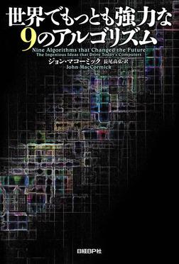 世界でもっとも強力な9のアルゴリズム-電子書籍