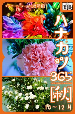 ハナカツ365 [秋] 10~12月-電子書籍