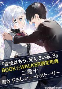 【購入特典】『探偵はもう、死んでいる。3【電子特典付き】』BOOK☆WALKER限定書き下ろしショートストーリー