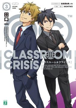 Classroom☆Crisis3-電子書籍