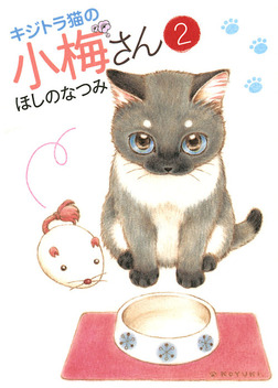 キジトラ猫の小梅さん / 2-電子書籍