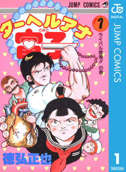 ターヘルアナ富子 1-電子書籍