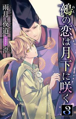 小説花丸 鵺の恋は月下に咲く 3-電子書籍