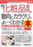 図解入門業界研究 最新化粧品業界の動向とカラクリがよ~くわかる本[第5版]