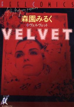 ヴェルヴェット-電子書籍