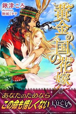 黄金の国の花嫁-電子書籍