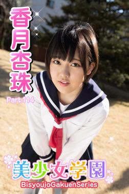 美少女学園 香月杏珠 Part.114-電子書籍