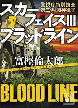 スカーフェイス3 ブラッドライン 警視庁特別捜査第三係・淵神律子-電子書籍