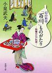 幻の料亭「百川」ものがたり―絢爛の江戸料理―(新潮文庫)