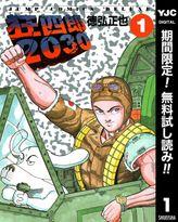 狂四郎2030【期間限定無料】(ヤングジャンプコミックスDIGITAL)