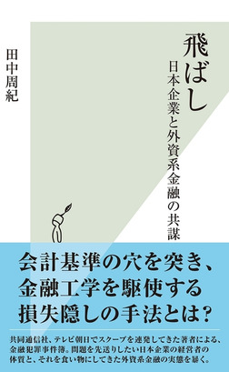 飛ばし~日本企業と外資系金融の共謀~-電子書籍