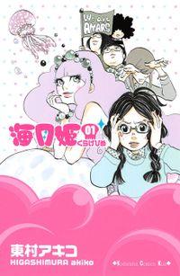 【無料+続刊20%OFF】海月姫【全17巻セット】