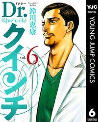 Dr.クインチ 6