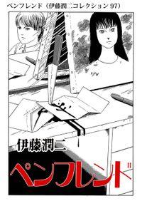 ペンフレンド(伊藤潤二コレクション 97)