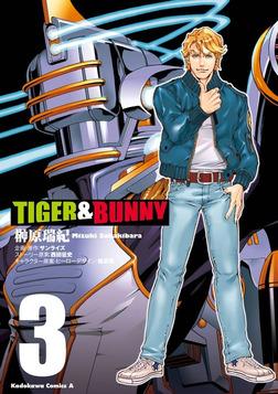 TIGER&BUNNY(3)-電子書籍